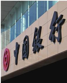 中国银行项目万博manbetx下载app牌